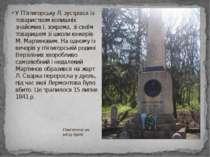 У П'ятигорську Л. зустрівся із товариством колишніх знайомих і, зокрема, зі с...