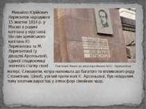 Михайло Юрійович Лермонтов народився 15 жовтня 1814 р. у Москві в родині капі...