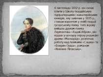 4 листопада 1832 р. він склав іспити у Школу гвардійських підпрапорщиків і ка...