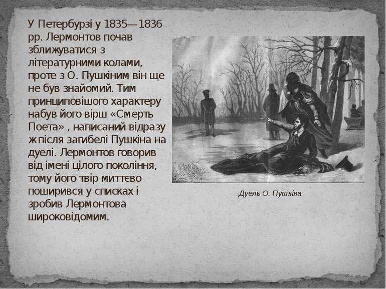 У Петербурзі у 1835—1836 pp. Лермонтов почав зближуватися з літературними кол...