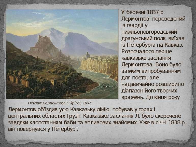 У березні 1837 р. Лермонтов, переведений із гвардії у нижньоновгородський дра...