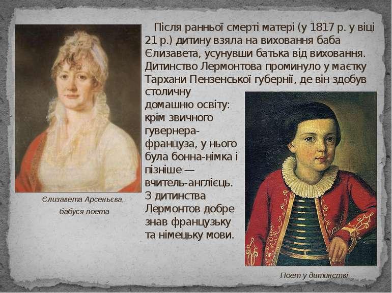 Після ранньої смерті матері (у 1817 р. у віці 21 р.) дитину взяла на вихованн...