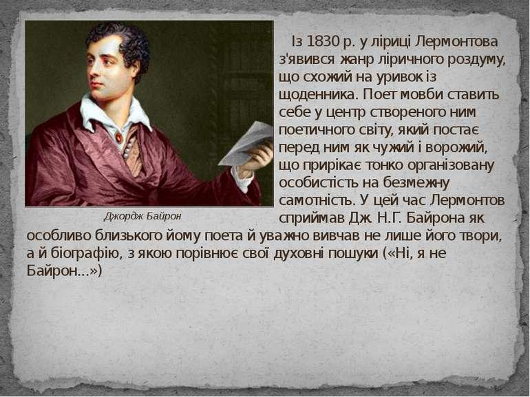 Із 1830 р. у ліриці Лермонтова з'явився жанр ліричного роздуму, що схожий на ...
