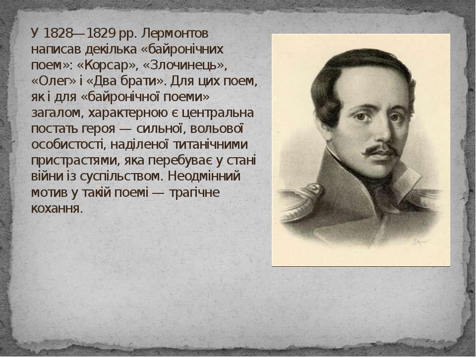 У 1828—1829 рр. Лермонтов написав декілька «байронічних поем»: «Корсар», «Зло...