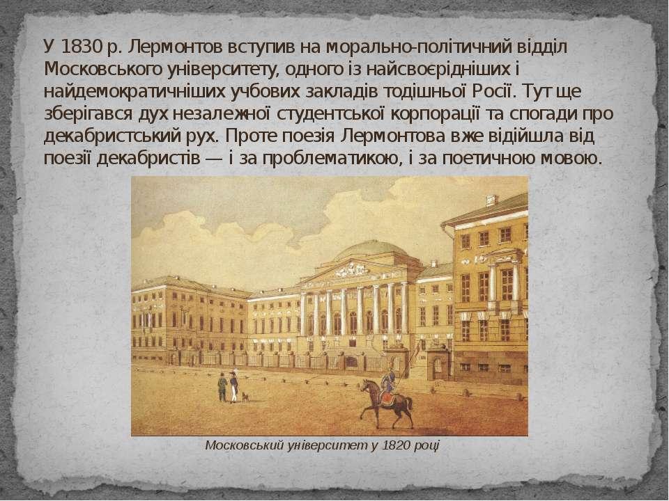 У 1830 р. Лермонтов вступив на морально-політичний відділ Московського універ...