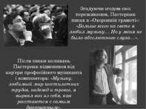 Згадуючи згодом свої переживання, Пастернак писав в «Охоронній грамоті»: «Бол...