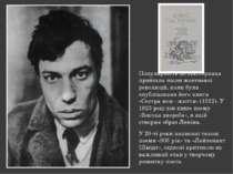 Популярність до Пастернака прийшла після жовтневої революції, коли була опубл...