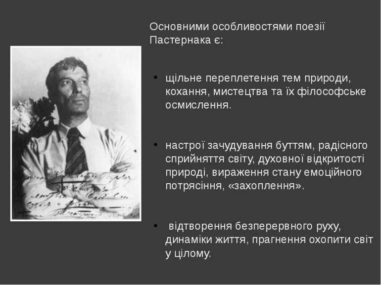 Основними особливостями поезії Пастернака є: щільне переплетення тем природи,...