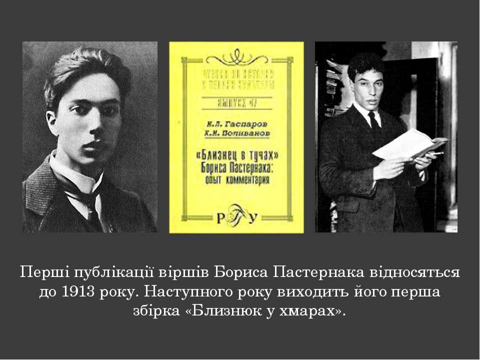 Перші публікації віршів Бориса Пастернака відносяться до 1913 року. Наступног...