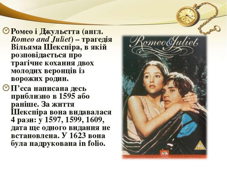 Ромео і Джульєтта (англ. Romeo and Juliet) – трагедія Вільяма Шекспіра, в які...