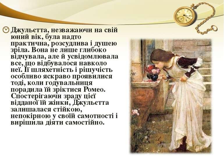 Джульєтта, незважаючи на свій юний вік, була надто практична, розсудлива і ду...