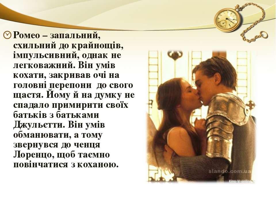 Ромео – запальний, схильний до крайнощів, імпульсивний, однак не легковажний....