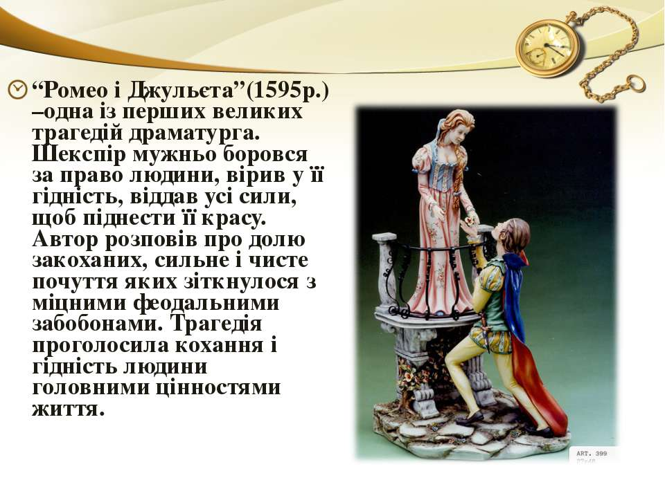 """""""Ромео і Джульєта""""(1595р.) –одна із перших великих трагедій драматурга. Шексп..."""