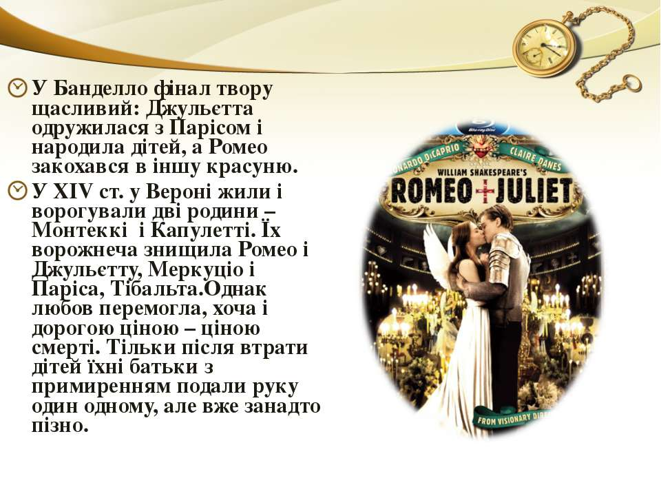 У Банделло фінал твору щасливий: Джульєтта одружилася з Парісом і народила ді...