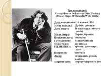 При народженні: Оскар Фінґал О'Флагерті Вілс Уайльд (Oscar Fingal O'Flahertie...