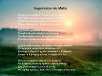 Impression du Matin Ноктюрн уснувшей Темзы сине-золотой, Аккорды пепельно-жем...