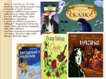 Казки О. Уайльда, як і вся його творчість, дуже багатопланові, в них піднімає...
