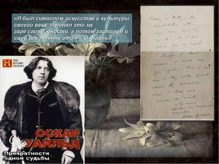 «Я был символом искусства и культуры своего века. Я понял это на заре своей ю...