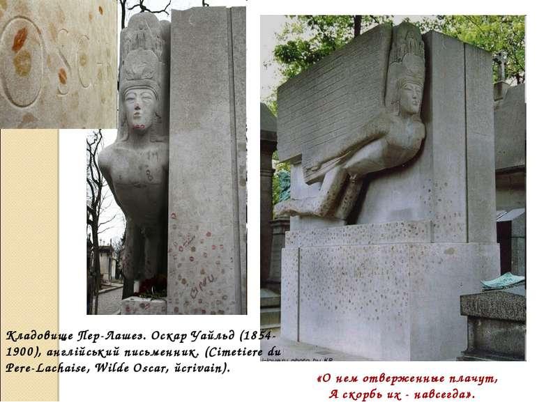 Кладовище Пер-Лашез. Оскар Уайльд (1854-1900), англійський письменник. (Cimet...