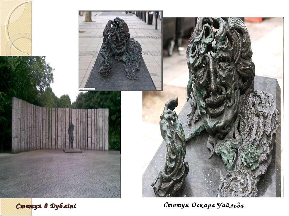 Статуя в Дубліні Статуя Оскара Уайльда