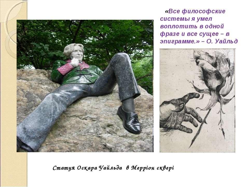 Статуя Оскара Уайльда в Meррioн сквері «Все философские системы я умел воплот...