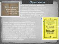 Перші книги Однако уже в стихотворениях 1910-х годов появляются и основные че...