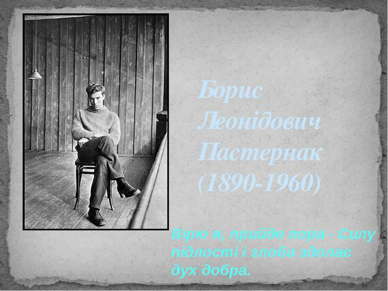 Борис Леонідович Пастернак (1890-1960) Вірю я, прийде пора - Силу підлості і ...