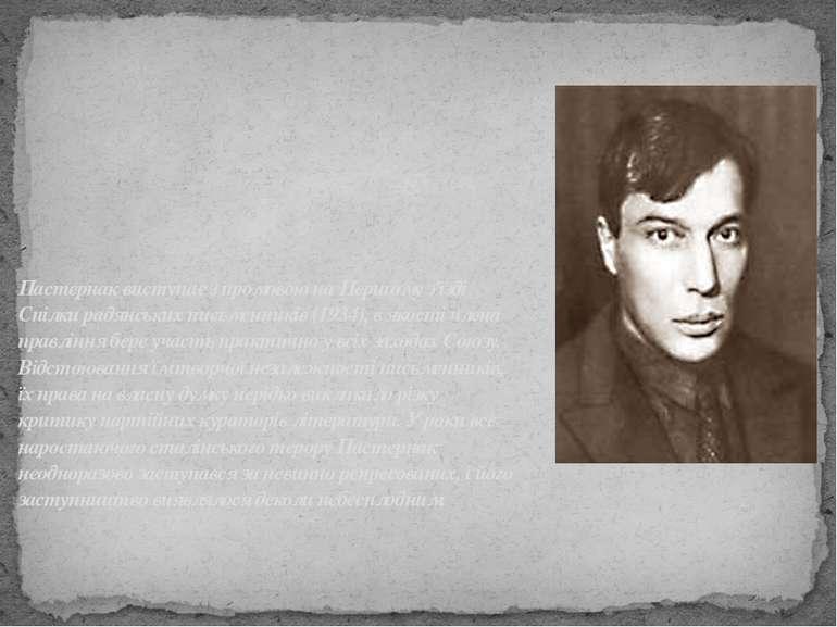 Пастернак виступає з промовою на Першому з'їзді Спілки радянських письменникі...