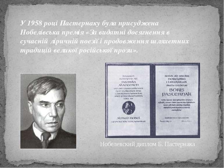 Нобелевский диплом Б. Пастернака У 1958 році Пастернаку була присуджена Нобел...
