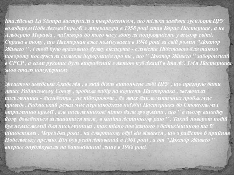 Італійська La Stampa виступила з твердженням , що тільки завдяки зусиллям ЦРУ...