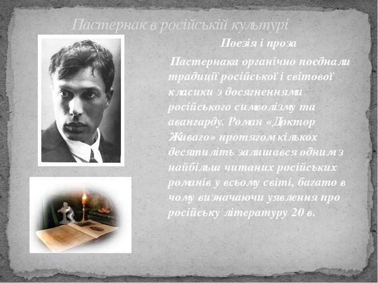 Поезія і проза Пастернака органічно поєднали традиції російської і світової к...