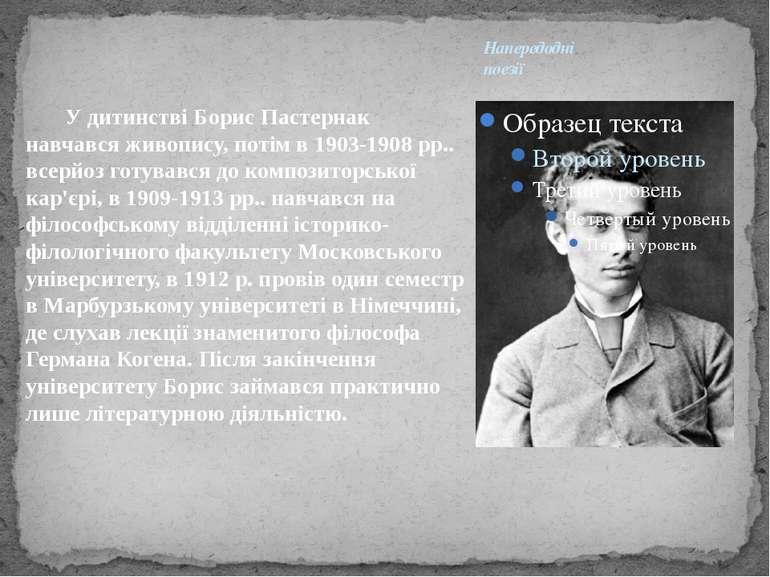 У дитинстві Борис Пастернак навчався живопису, потім в 1903-1908 рр.. всерйоз...