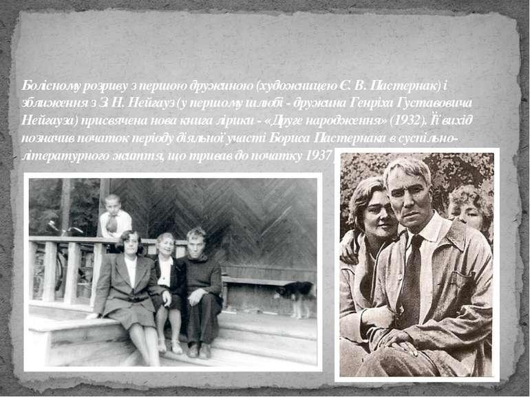 Болісному розриву з першою дружиною (художницею Є. В. Пастернак) і зближення ...