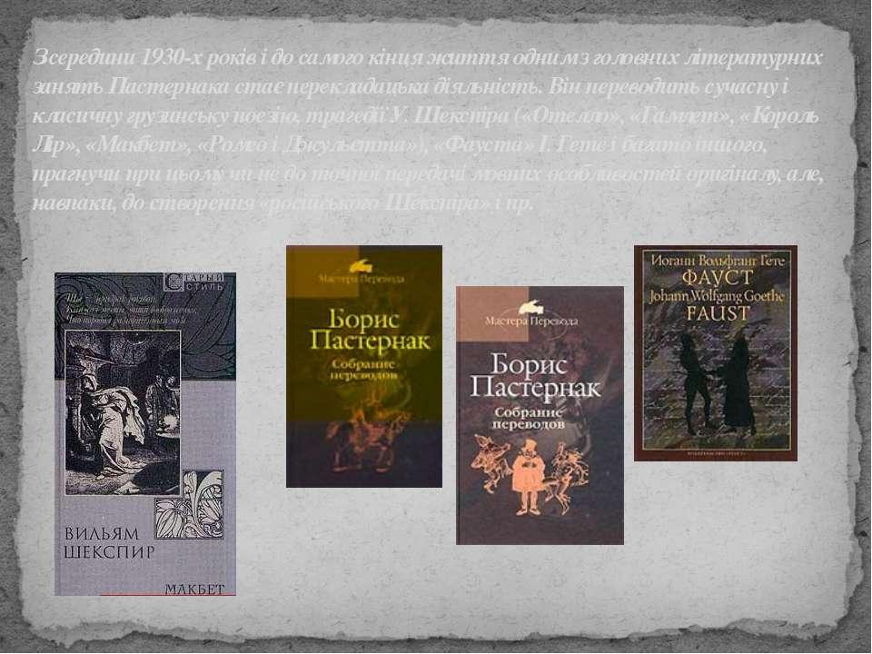 З середини 1930-х років і до самого кінця життя одним з головних літературних...