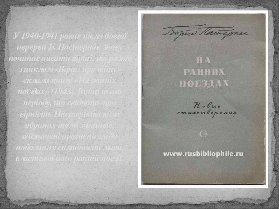 У 1940-1941 роках після довгої перерви Б. Пастернак знову починає писати вірш...