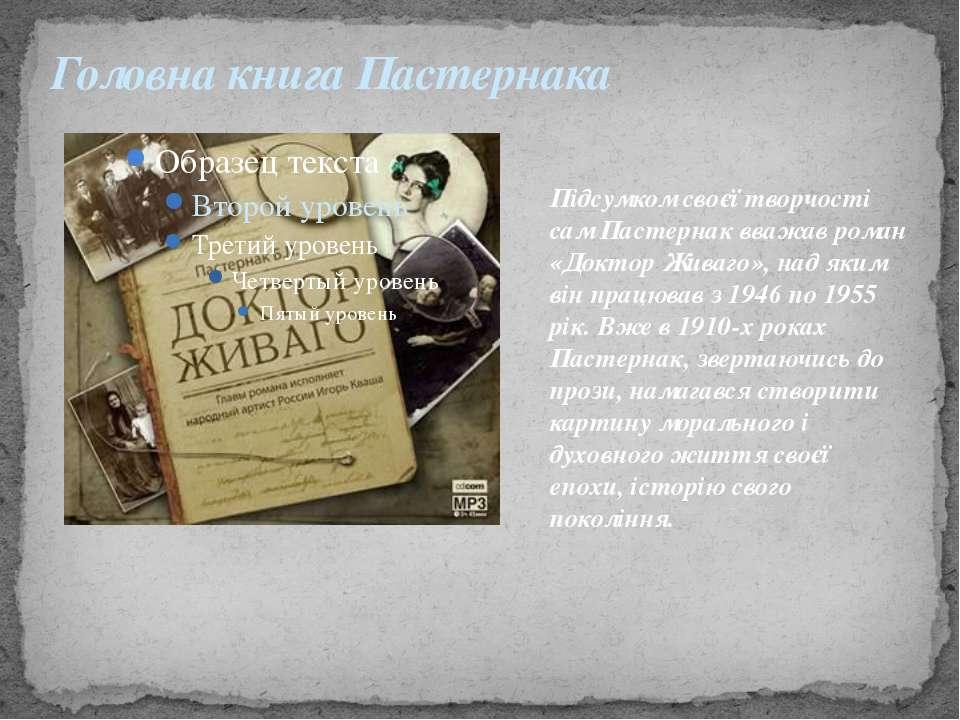 Підсумком своєї творчості сам Пастернак вважав роман «Доктор Живаго», над яки...