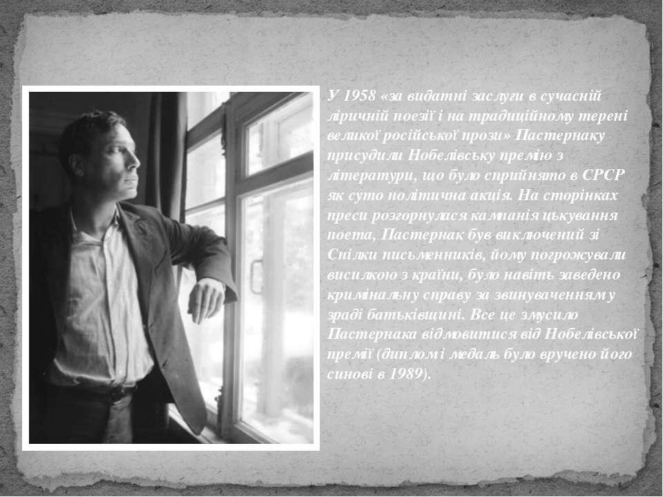 У 1958 «за видатні заслуги в сучасній ліричній поезії і на традиційному терен...