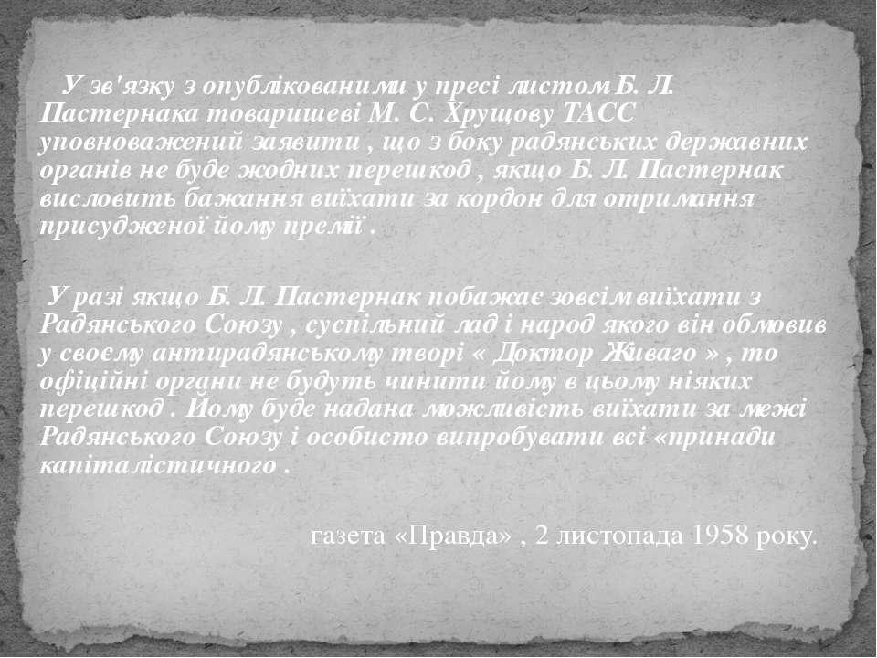 У зв'язку з опублікованими у пресі листом Б. Л. Пастернака товаришеві М. С. Х...