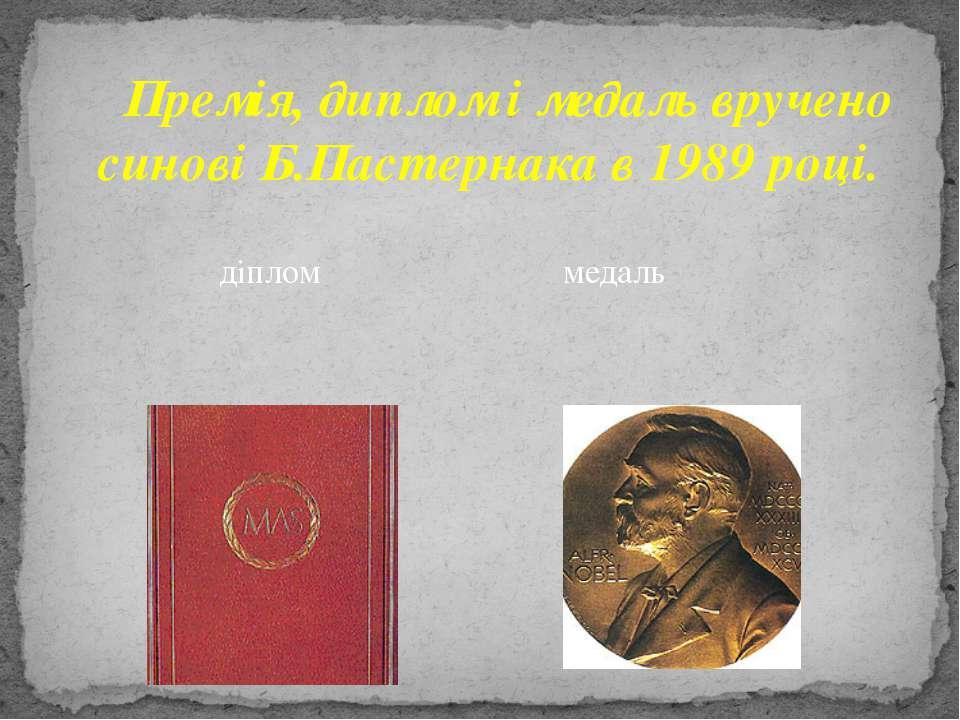 Премія, диплом і медаль вручено синові Б.Пастернака в 1989 році. діплом медаль
