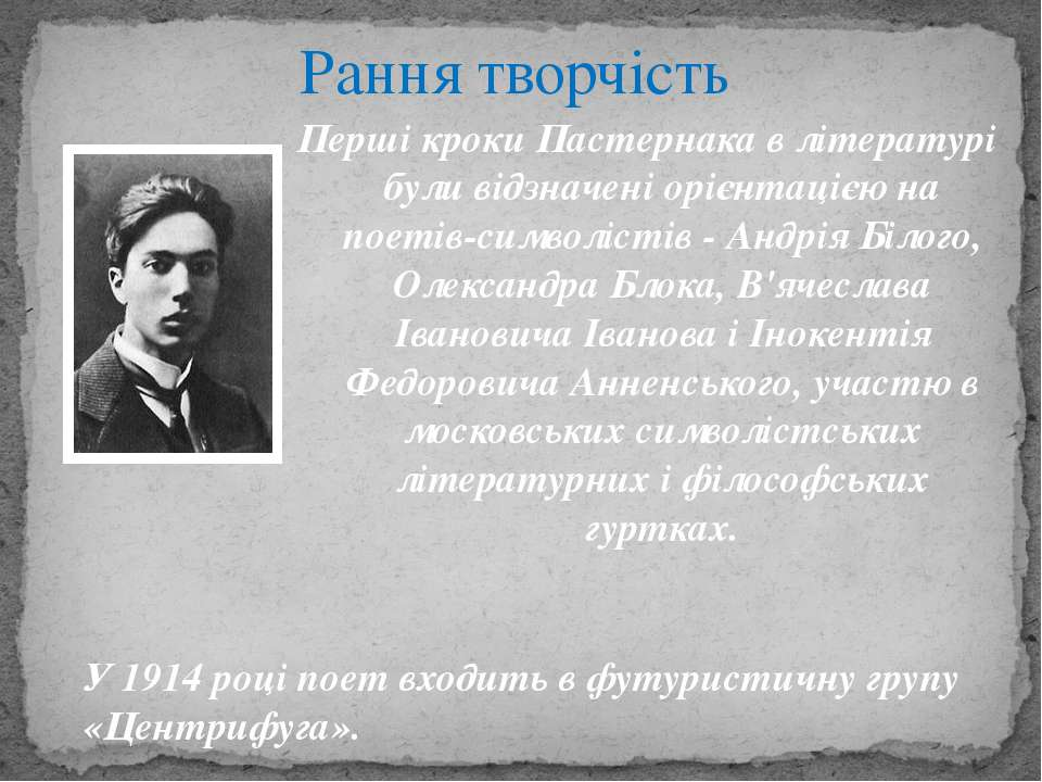 Перші кроки Пастернака в літературі були відзначені орієнтацією на поетів-сим...
