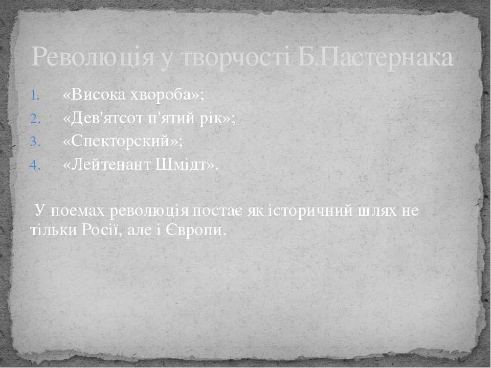 Революція у творчості Б.Пастернака «Висока хвороба»; «Дев'ятсот п'ятий рік»; ...
