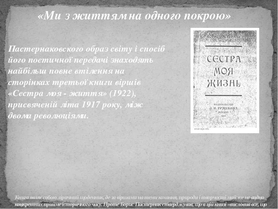 Книга являє собою ліричний щоденник, де за віршами на теми кохання, природи і...
