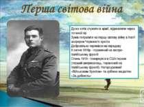Дуже хотів служити в армії, відмовляли через поганий зір Зумів потрапити на п...
