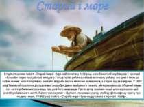 Історія створення повісті «Старий і море» бере свій початок у 1936 році, коли...