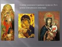 Полюбив письменник й українське малярство. Його вразили ікони київських монас...