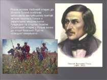 Рільке виявив глибокий інтерес до Миколи Гоголя,особливо імпонувала австрійсь...