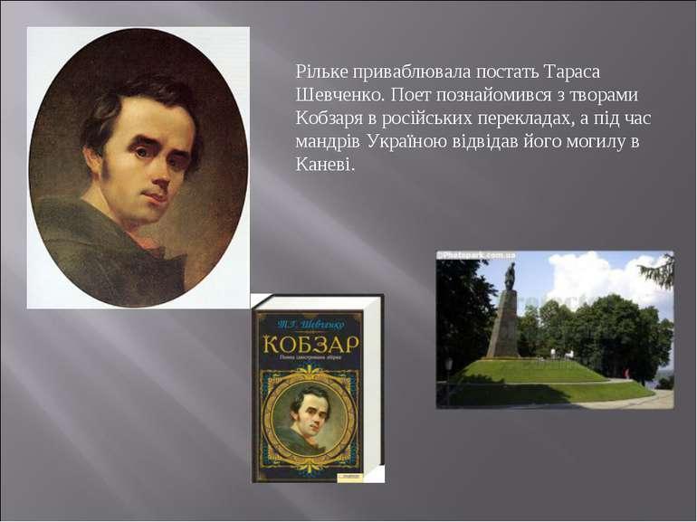Рільке приваблювала постать Тараса Шевченко. Поет познайомився з творами Кобз...