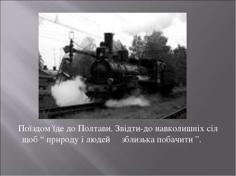 """Поїздом їде до Полтави. Звідти-до навколишніх сіл щоб """" природу і людей зблиз..."""