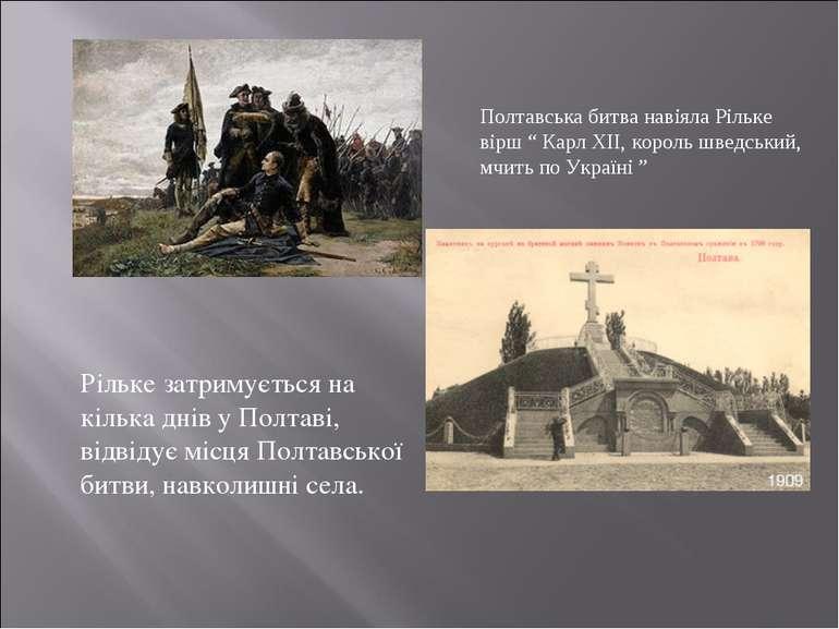Рільке затримується на кілька днів у Полтаві, відвідує місця Полтавської битв...