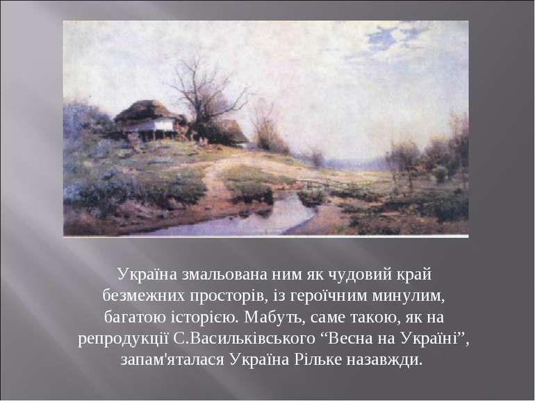 Україна змальована ним як чудовий край безмежних просторів, із героїчним мину...